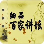百家讲坛(珍藏版)