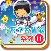 十万个为什么精选系列11(35in1)-BabyBooks