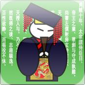 帝王学 宋名臣言行録、貞観政要 for iPad