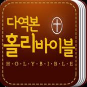 다역본 홀리바이블(NIV한영다역본 사전성경/새·구찬송가 악보)