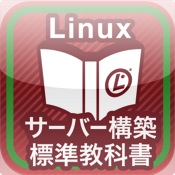 Linux Server Set-up Standard Textbook
