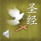 Chinese Bible for iPad (神洲圣经 分节语音中简英 for iPad) sim ipad
