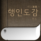 행인도감1 HD