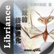 螞蟻的終極進化(繁/简)