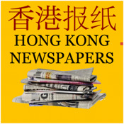 香港报纸-HONG KONG NEWSPAPERS