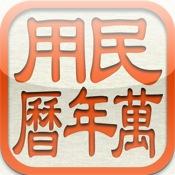 萬年曆 Chinese Calendar - 十三行