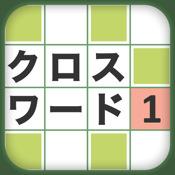 iパズラー クロスワードVOL.1