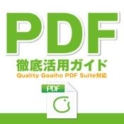 PDF徹底活用ガイド - Quality Gaaiho PDF Suite対応 contain pdf417