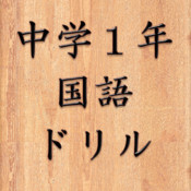 中1国語ドリル