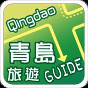 青島旅遊Guide