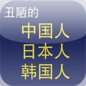 丑陋的中国人,日本人,韩国人(简繁版)