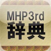 MHP3rd辞典 FULL itunes u