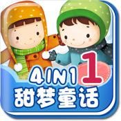 BabyBooks-《宝宝童书之甜梦童话一》合集HD