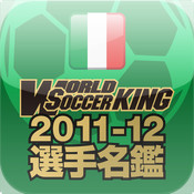 WORLD SOCCER KING PLAYERS GUIDE (2011-12 SerieA Edition)