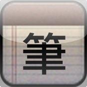 Chinese Input S 中文筆劃輸入法
