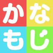 Kanamoji