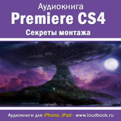 Premiere CS4. Секреты монтажа premiere