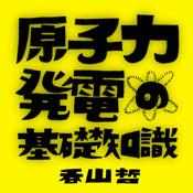 Nuclear power in Japan / Tetsu Kayama
