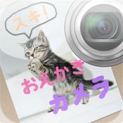 お絵かき カメラ
