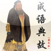 中华成语典故 中華成語典故 (图文版)