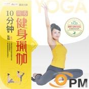 瑜伽生活馆系列《10分钟简易健身瑜伽》