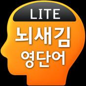 뇌새김 영단어 - 토익 LITE