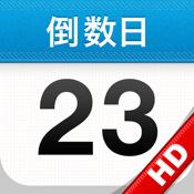 倒数日·Days Matter for iPad