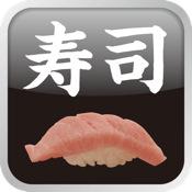 寿司ブック お店ガイドと寿司情報 sushi menu book