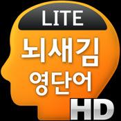 뇌새김 영단어 - 토익 HD LITE