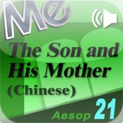 The Son and His Mother(Chinese)