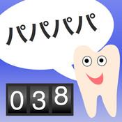 Oral Diadochokinesis Counter