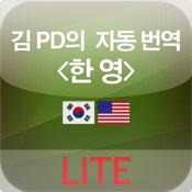 김PD의 스피드 자동번역 Lite Update(Korean - English Translator)