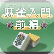 Mah-jong Introduction -First Volume-