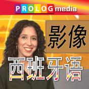 西班牙语……人人都会说!(SPANISH for Chinese speakers)