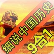 细说中国历史丛书(全9册)