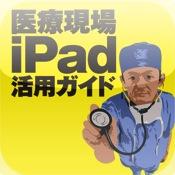 医療現場iPad活用ガイド ipad and