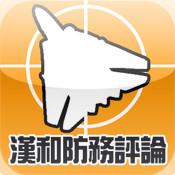漢和防務評論 Kanwa Asian Defence