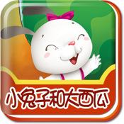 BabyBooks-小兔子和大西瓜HD