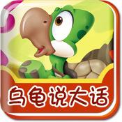 BabyBooks-乌龟说大话HD