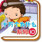 十万个为什么精选系列10(35in1)-BabyBooks