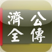 CN Classic 《济公全传》《濟公全傳》簡繁體体
