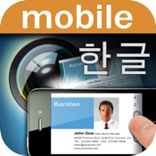 WorldCard Mobile - 명함리더기 및 명함스캐너