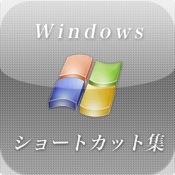 Windows ショートカット集 windows path