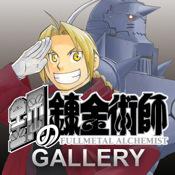 FULLMETAL ALCHEMIST Gallery