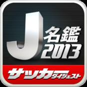 2013 J名鑑