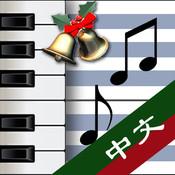 HS PianoC Xmas