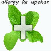 Allergy Ke Upchar - Remedies of Allergy