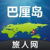 巴厘岛旅游-旅人网