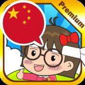 Chinese conversation master [Premium]