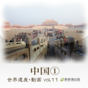 The World Heritage animation series vol.11 China① Imperial Places and Beijing